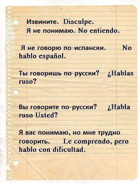Все пословицы на испанском с русским переводом